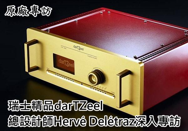 瑞士精品darTZeel總設計師Hervé Delétraz深入專訪