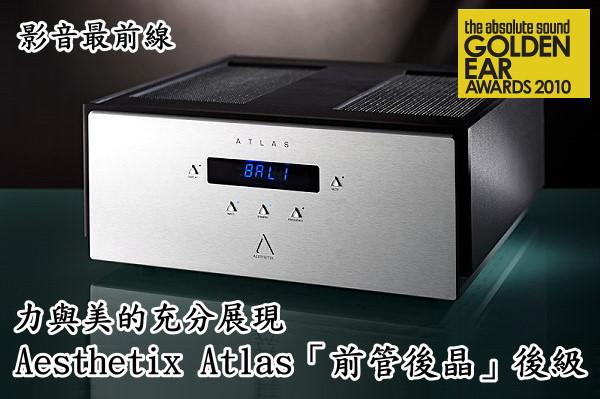 力與美的充分展現,Aesthetix Atlas「前管後晶」後級