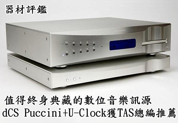 值得終身典藏的數位音樂訊源,dCS Puccini+U-Clock獲TAS總編推薦