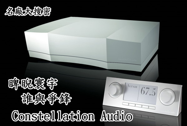 睥睨寰宇,誰與爭峰—Constellation Audio