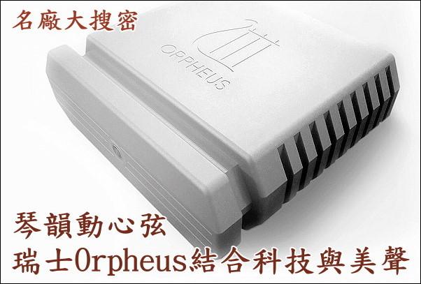 琴韻動心弦,瑞士Orpheus結合科技與美聲