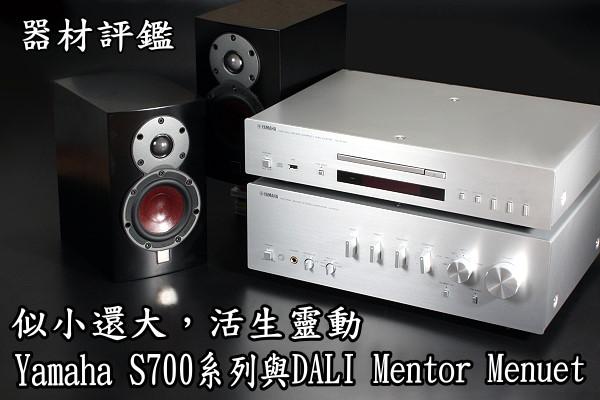 似小還大,活生靈動,Yamaha S700系列與DALI Mentor Menuet喇叭