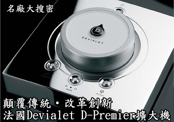 顛覆傳統、改革創新,法國Devialet D-Premier擴大機