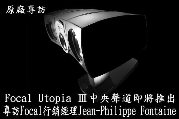 Focal Utopia Ⅲ中央聲道即將推出,專訪Focal行銷經理Jean-Philippe Fontaine