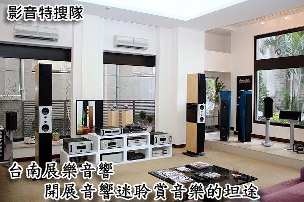 台南展樂音響,開展音響迷聆賞音樂的坦途