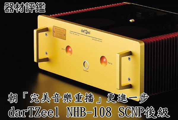 朝「完美音樂重播」更進一步,darTZeel NHB-108 SCNP後級