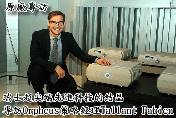 瑞士超尖端先進科技的結晶,專訪Orpheus Lab策略經理Tallant Fabien