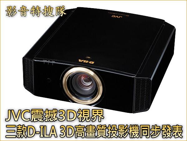 JVC震撼3D視界,三款D-ILA 3D高畫質投影機同步發表
