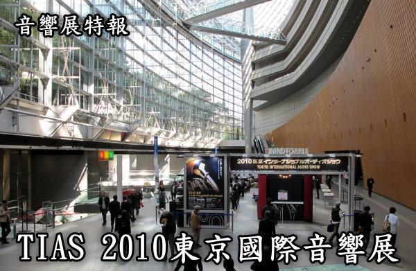 2010東京國際音響展(Tokyo International Audio Show)特別報導