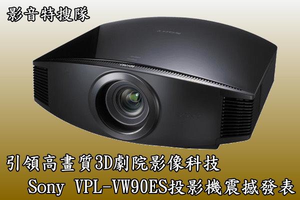 引領高畫質3D劇院影像科技,Sony VPL-VW90ES投影機震撼發表