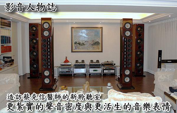 造訪蔡克信醫師的新聆聽室:更紮實的聲音密度與更活生的音樂表情