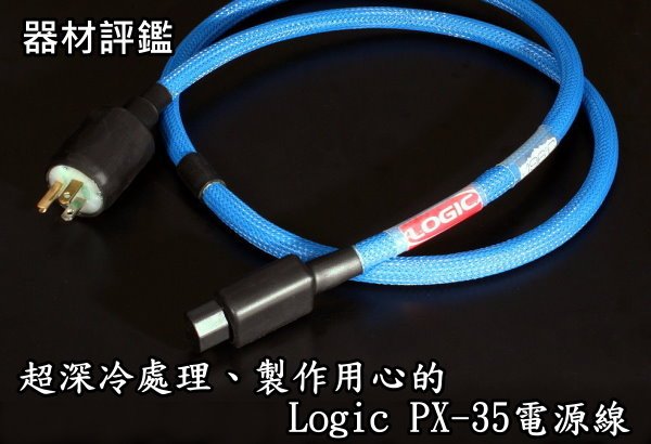 超深冷處理、製作用心的Logic PX-35電源線