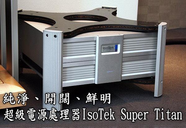 純淨、開闊、鮮明,超級電源處理器IsoTek Super Titan