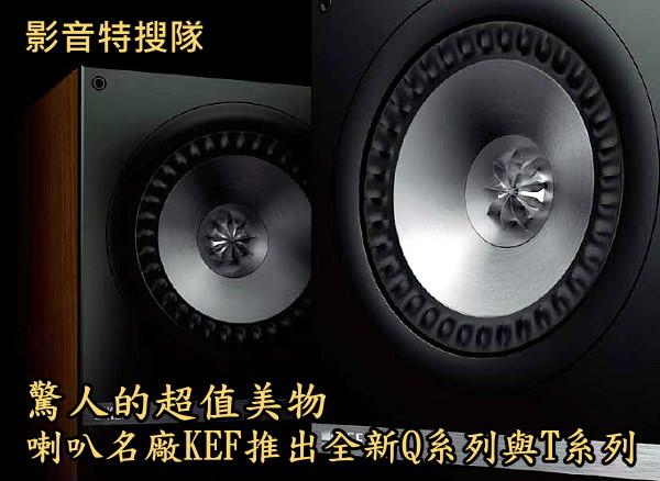 驚人的超值美物,喇叭名廠KEF推出全新Q系列與T系列