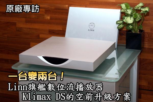 一台變兩台!Linn旗艦數位流播放器Klimax DS的空前升級方案
