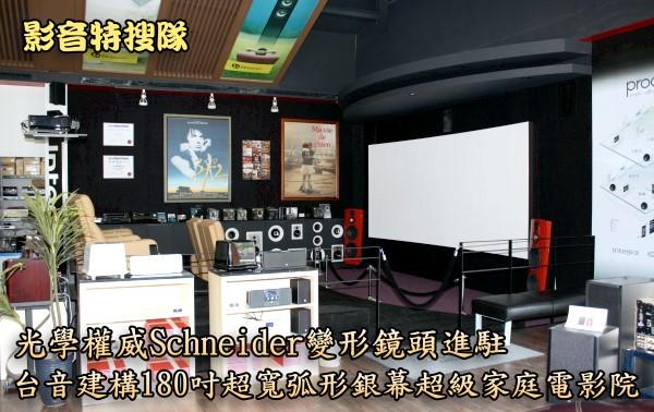 光學權威Schneider變形鏡頭進駐,台音建構180吋超寬弧形銀幕超級家庭電影院