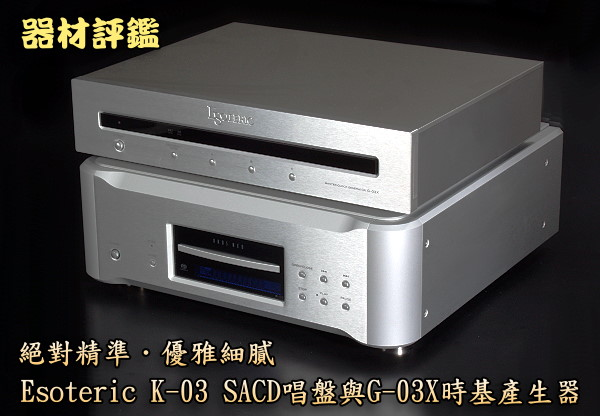 絕對精準、優雅細膩,Esoteric K-03 SACD唱盤與G-03X時基產生器