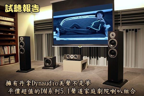 擁有丹拿Dynaudio美聲不是夢,平價超值的DM系列5.1聲道家庭劇院喇叭組合