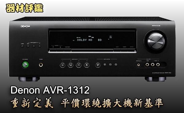 Denon AVR-1312重新定義平價環繞擴大機新基準
