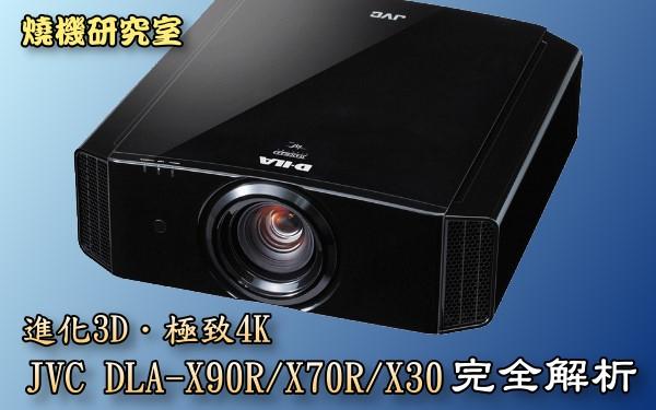 進化3D、極致4K!JVC DLA-X90R、DLA-X70R與DLA-X30投影機完全解析
