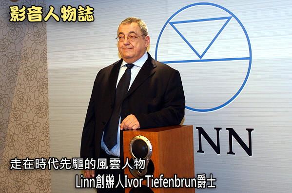 走在時代先驅的風雲人物,Linn創辦人Ivor Tiefenbrun爵士