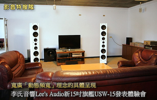 李氏音響Lee's Audio新15吋旗艦USW-15發表體驗會,寬廣「動態頻寬」理念的具體呈現