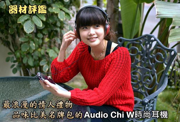 最浪漫的情人禮物——品味比美名牌包的Audio Chi W時尚耳機