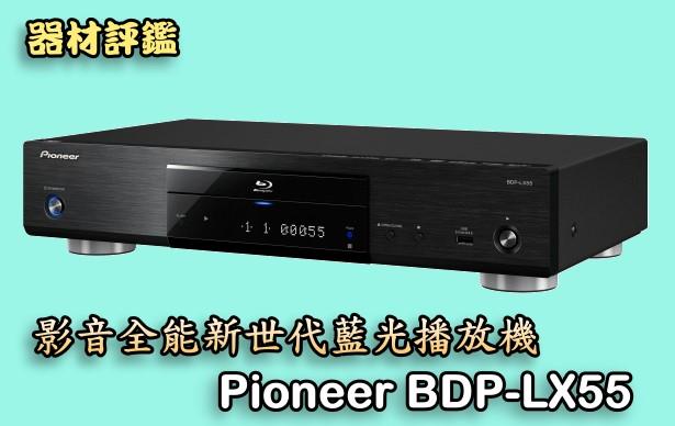 影音全能新世代藍光播放機Pioneer BDP-LX55
