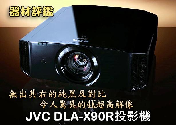 JVC DLA-X90R投影機:無出其右的純黑對比、令人驚異的4K超高解像