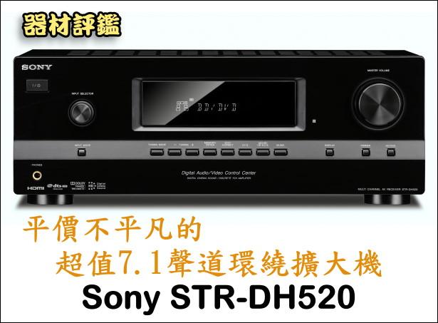 平價不平凡的超值7.1聲道環繞擴大機Sony STR-DH520