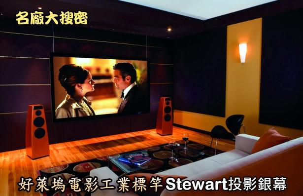 好萊塢電影工業標竿Stweart投影銀幕