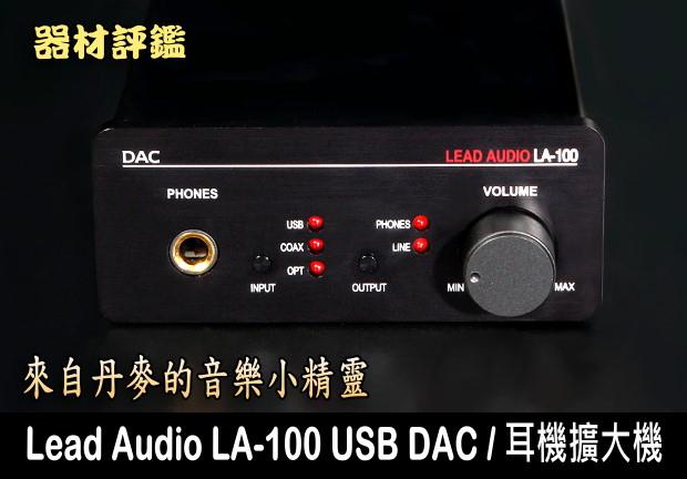 來自丹麥的音樂小精靈,Lead Audio LA-100 USB DAC及耳擴