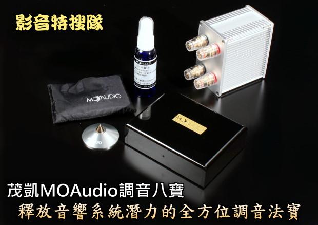 茂凱MOAudio「調音八寶」——釋放音響系統潛力的全方位調音法寶