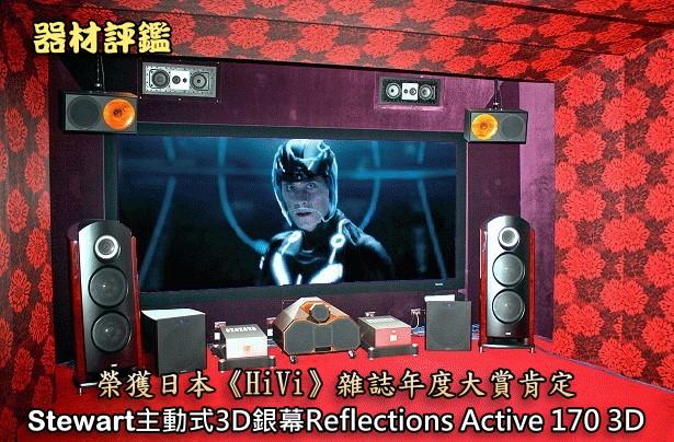 榮獲日本《HiVi》雜誌年度大賞肯定,Stewart主動式3D銀幕Reflections Active 170 3D