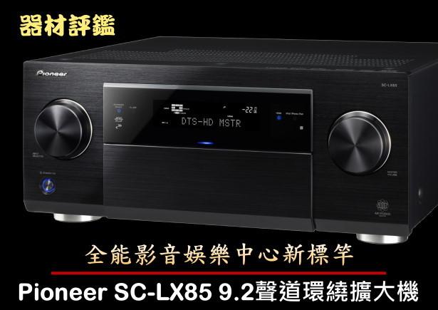 全能影音娛樂中心新標竿,Pioneer SC-LX85 9.2聲道環繞擴大機