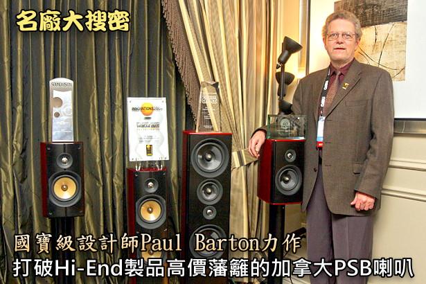 國寶級設計師Paul Barton力作,打破Hi-End製品高價藩籬的PSB喇叭