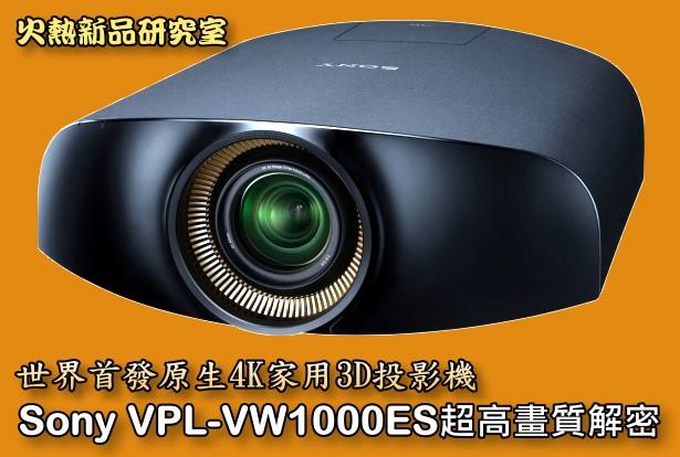 世界首發原生4K家用3D投影機Sony VPL-VW1000ES超高畫質解密