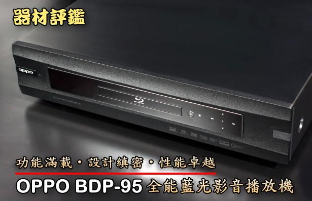 功能滿載、設計縝密、性能卓越的OPPO BDP-95全能藍光影音播放機