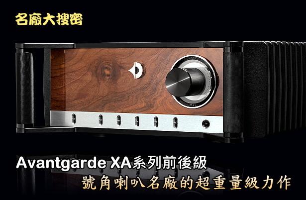 Avantgarde XA系列前後級,號角喇叭名廠的超重量級力作