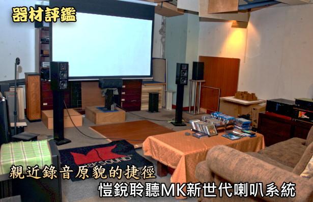 親近錄音原貌的捷徑,愷銳聆聽MK新世代喇叭系統(MK S150 II與MK LCR-950 Plus升級版)