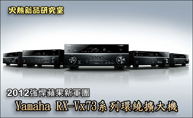 2012強悍蘋果新軍團,Yamaha RX-Vx73系列環繞擴大機(RX-V373、RX-V473、RX-V573、RX-V673與RX-V773)