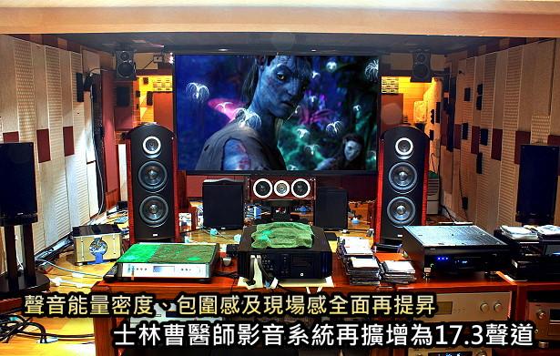 聲音能量密度、包圍感及現場感全面再提昇,士林曹醫師影音系統再擴增為17.3聲道