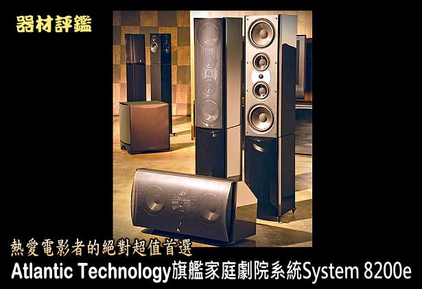 熱愛電影者的絕對超值首選,Atlantic Technology旗艦家庭劇院系統System 8200e