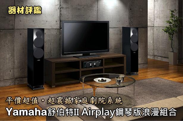 平價超值、超震撼家庭劇院系統,Yamaha舒伯特II AirPlay鋼琴版浪漫組合