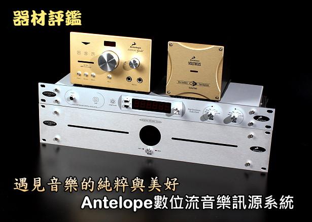遇見音樂的純粹與美好,Antelope數位流音樂訊源系統