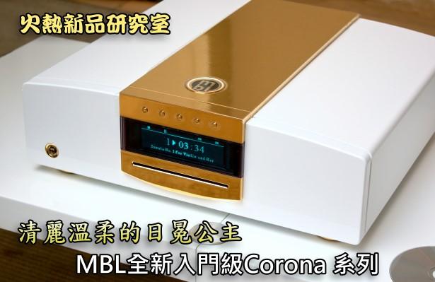 清麗溫柔的日冕公主,MBL全新入門款Corona系列