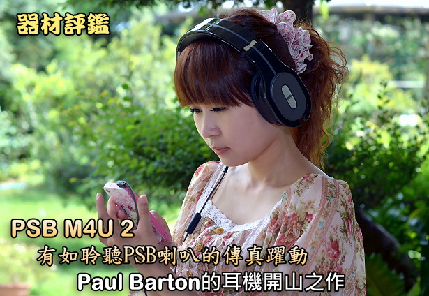 有如聆聽PSB喇叭的傳真躍動,Paul Barton的耳機開山之作PSB M4U 2