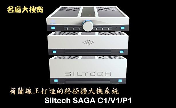 荷蘭線王打造的終極擴大機系統,Siltech SAGA C1/V1/P1