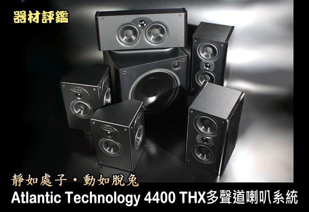 靜如處子 動如脫兔,Atlantic Technology 4400 THX多聲道喇叭系統
