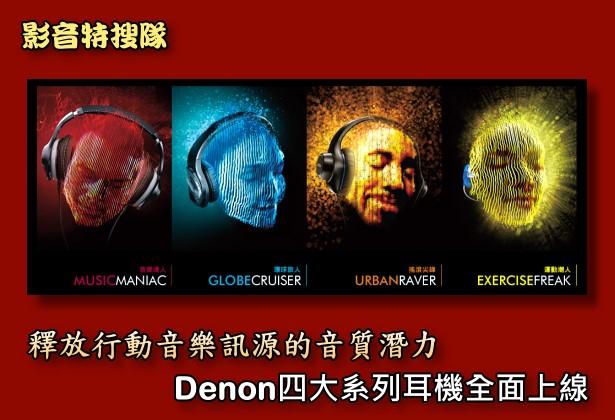 釋放行動音樂訊源的音質潛力,Denon四大系列耳機全面上線